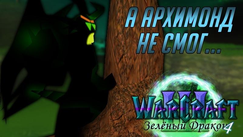1 DRAKON ЭТО СДЕЛАЛ / Падение королевства ночи / Warcraft 3 Зеленый Дракон 4 прохождение