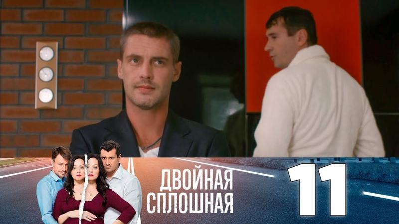 Двойная сплошная 1 сезон 11 серия
