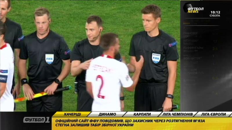 Футбол NEWS от 08.09.2018 (10:00) | Ажиотаж во Львове перед матчем Украина - Словакия