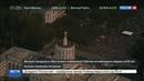 Новости на Россия 24 • Солнечное затмение в США рухнувший сайт NASA и рискнувший зрением Трамп