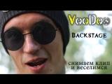 VooDoo - бэкстейдж съемок клипа