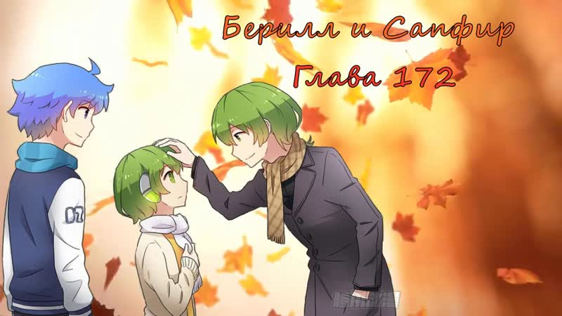 Beryl and Sapphire Chapter 172 rus sub