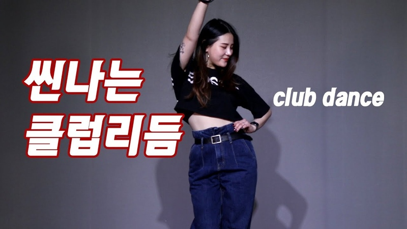 Club dance | 여자 클럽댄스 신나는 클럽댄스 리듬 배우기