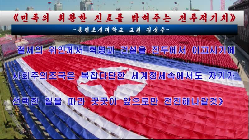 《민족의 휘황한 진로를 밝혀주는 전투적기치》 재일동포들의 반향 외 1건