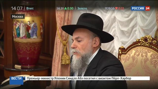 Новости на Россия 24 • Путин поздравил иудеев России с Ханукой