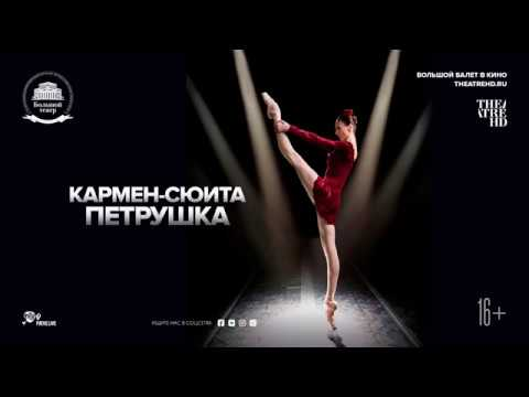«КАРМЕН-СЮИТА / ПЕТРУШКА» в кино. Большой балет в кино 2019-05-19