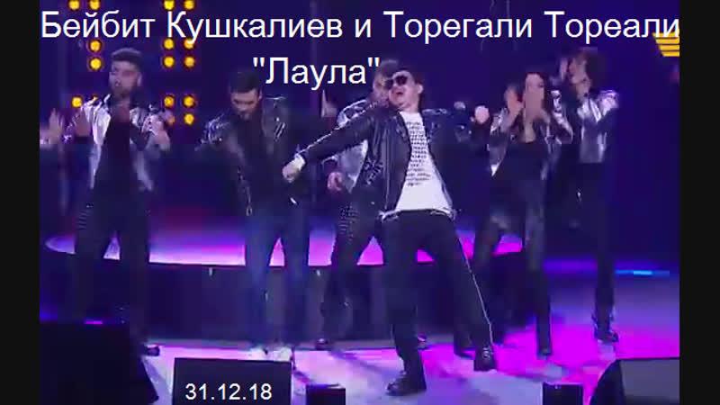 Бейбит Кушкалиев и Торегали Тореали ''Лаула'' Live (Жаңа жылдық кездесу концерті, 31.12.18)