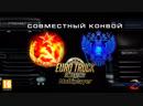 Euro Truck Simulator 2 МУЛЬТИПЛЕЕР ☆ Совместный конвой с компанией ☭ МЫ ИЗ СССР ☭