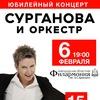 Сурганова и Оркестр — Вел. Новгород — 6 февраля