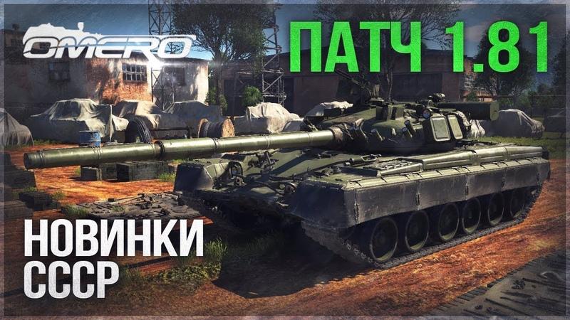 ПАТЧ 1 81 Смотрим НОВИНКИ СССР Т 80Б БМП 2 Т 55АМ 1 War Thunder