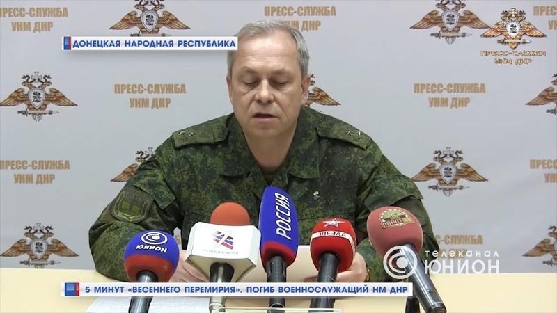 5 минут весеннего перемирия Погиб военнослужащий НМ ДНР 11 03 2019 Панорама