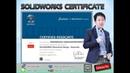 SolidWorks Certificate CSWA Test โดย ปัณณวิชญ์ สกุลปัญญารัศมิ์