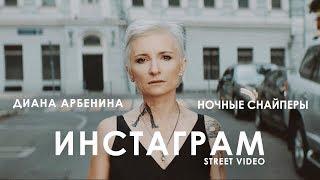 Диана Арбенина Ночные Снайперы Инстаграм Street Video Премьера 2018