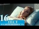Сериал Тест на беременность 16 серия - русский сериал 2015 HD