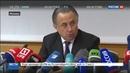 Новости на Россия 24 Президент РФС Мутко готов учесть предложения оппонентов