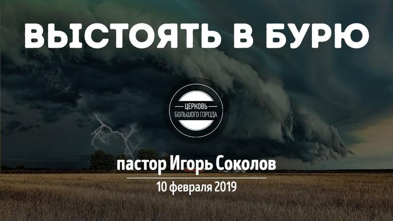 Выстоять в бурю пастор Игорь Соколов 10 февраля 2019