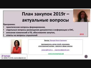 Вебинар План закупок 2019 г – актуальные вопросы от 14.12.2018