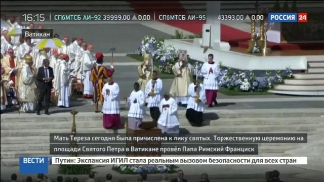 Новости на Россия 24 • Папа Франциск сделал Мать Терезу святой и решил накормить бедняков пиццей