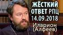 Если они доведут своё Чёрное дело до конца то Иларион Алфеев 14 09 2018