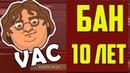 10 ЛЕТ БАНА ЗА ЧИТЫ! В ДОТЕ ПРОШЛА ВОЛНА БАНОВ, ЧИСТКА ОТ ЧИТЕРОВ