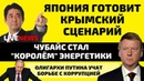 Крымский сценарий на Курилах Чубайс король энергетики Ротенберг Путин и коррупция