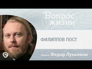 Филиппов пост.