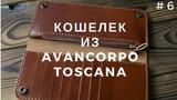 Работа с кожей. Мой кошелек из AVANCORPO Toscana Italia.
