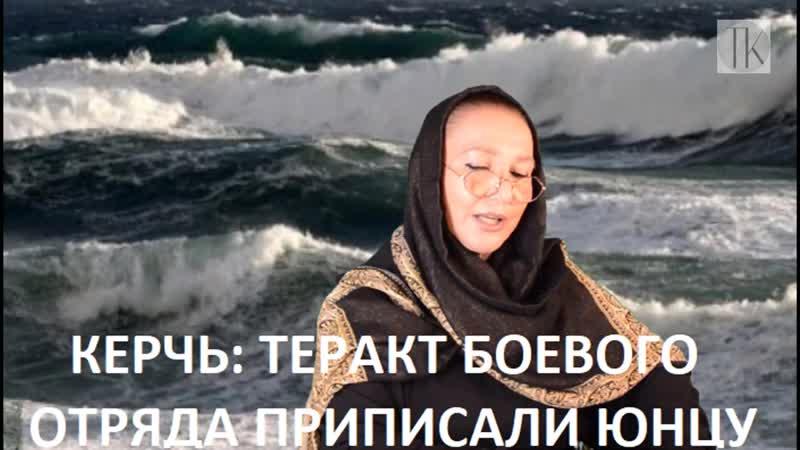 КЕРЧЬ теракт боевого отряда приписали юнцу № 848 Таня Карацуба Сеид Бурхан
