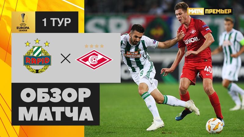 Лига Европы Рапид Спартак 2 0 Обзор матча