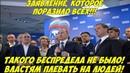 Срочная Новость Единая Россия ШОКИРОВАЛА ВСЕХ Партия Путина и Медведева ворует у людей