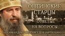 Опыт духовной жизни Оптинских старцев Ответы на вопросы Архимандрит Мелхиседек Артюхин