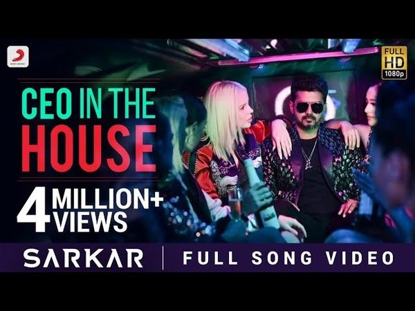 Sarkar - CEO In The House Video (Tamil) | Thalapathy Vijay | A .R. Rahman | A.R Murugadoss
