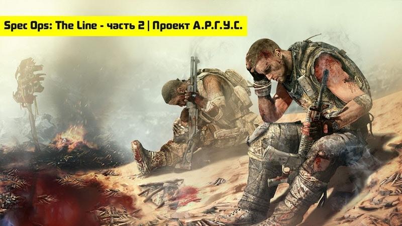 Spec Ops: The Line - часть 2 | Проект А.Р.Г.У.С.