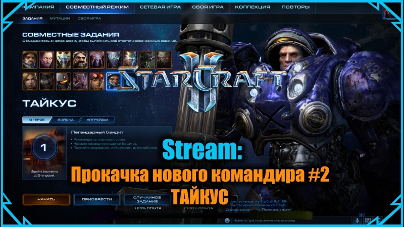 Стрим StarCraft II Тайкус в Совместном режиме 2