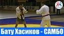 Бату Хасиков против Александра Белоусова Боевое самбо