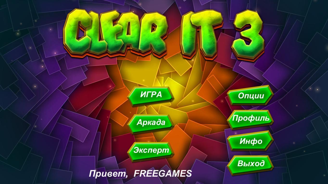Расчищай 3 | ClearIt 3 (Rus)