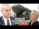 Мёртвая рука и Авангард против ядерных ракет США / ЗАУГЛОМ
