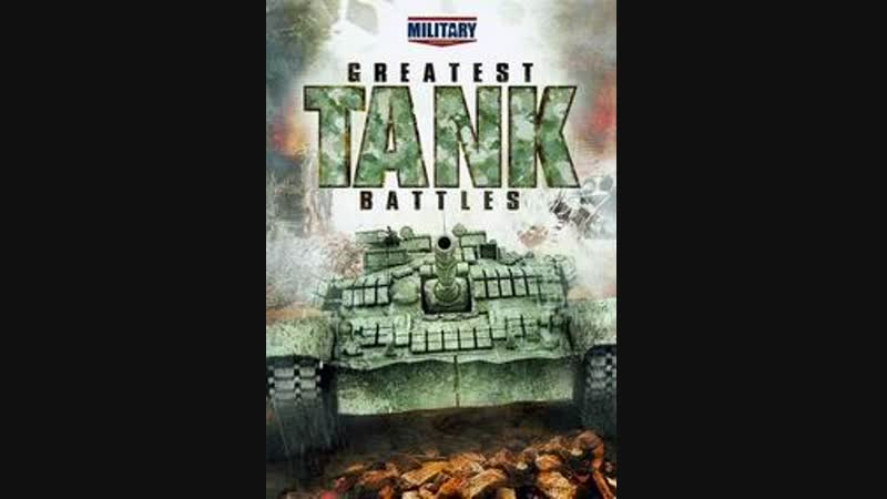 Великие танковые сражения. 05. Арденнская операция сражение танков «ПТ-2» - атака немецких «Иоахимов Пайперов»