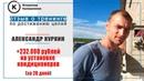 Александр Куркин отзыв о тренинге по постановке и достижению целей