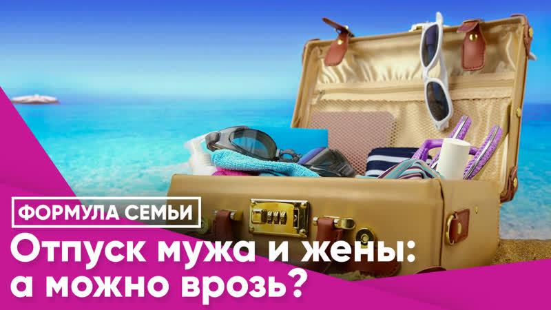 Отпуск мужа и жены: а можно врозь?