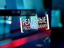 Вне закона. Реальные расследования ТВС, 29.10.2002 Идеальное ограбление