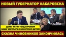 Шок! Новый губернатор Хабаровска жёстко ставит на место чиновников!