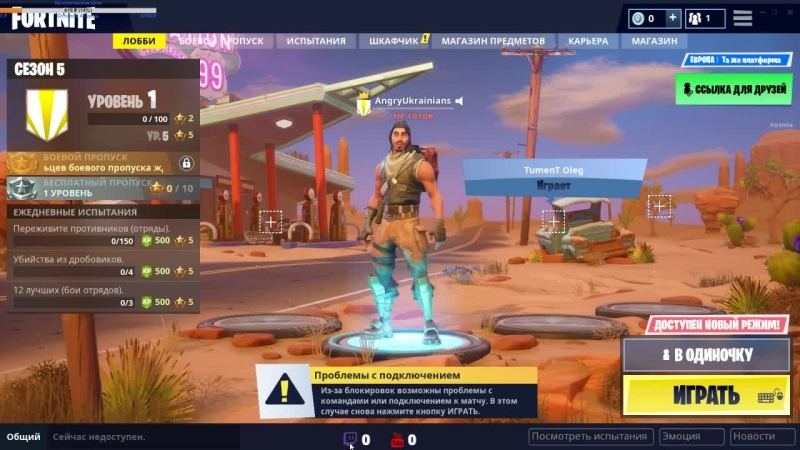 ►Lets play UA ► Fortnite ► 5.1 Update ► Second Try