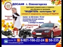 СТЦ ДОСААФ категория В школьникам, студентам