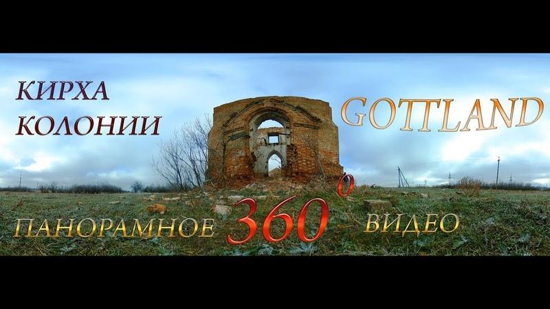 Кирха колонии Gottland. 360 Панорамное VR-video