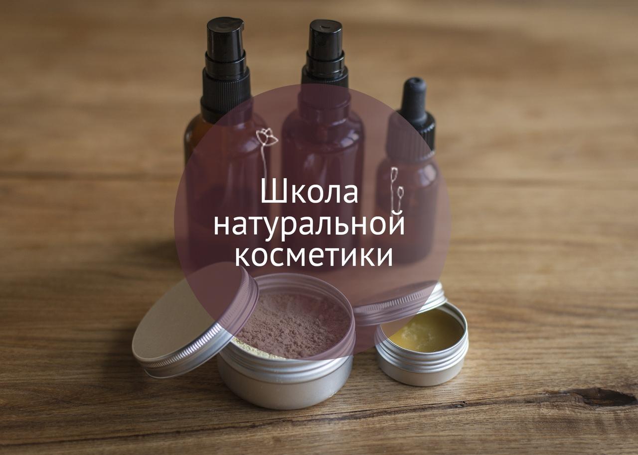 Афиша Тюмень Школа натуральной косметики / Тюмень
