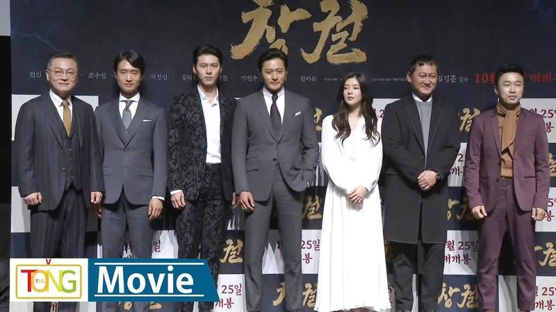 풀영상 현빈·장동건 '창궐' Rampant 제작보고회 Hyun Bin Jang Dong gun 조우진 정만식 이선빈