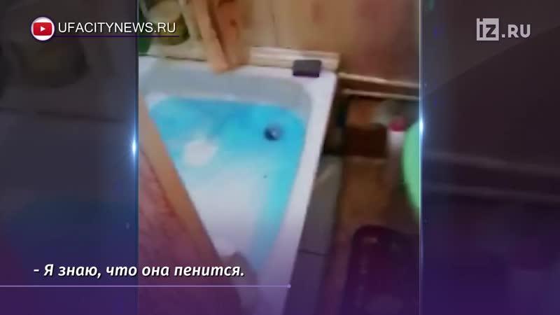 В Башкирии из кранов полилась голубая вода