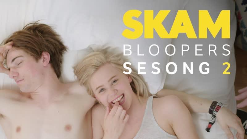SKAM SEASON 2 BLOOPERS / Блуперы. 2 сезон. (рус. суб)