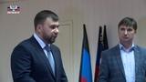 Наша задача - сделать единую экономическую зону между ЛНР и ДНР - Денис Пушилин